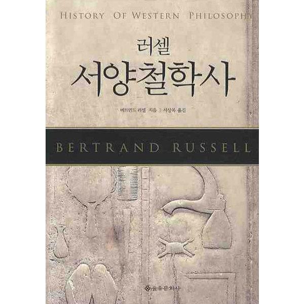 러셀 서양철학사  을유문화사   버트런드 러셀