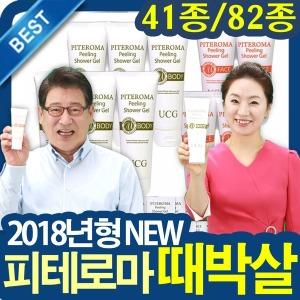 2018년형 피테로마 때박살 41/82종 필링젤 각질관리
