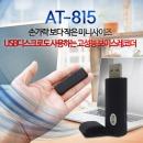 AT-815 USB형녹음기 소형미니녹취기 휴대용15시간가능