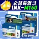 삼성 순정품 잉크 INK-M160검정 INK-C160칼라
