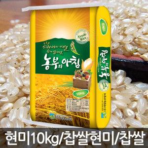 2017년산 햅쌀 현미10kg/찹쌀현미/찹쌀/백미