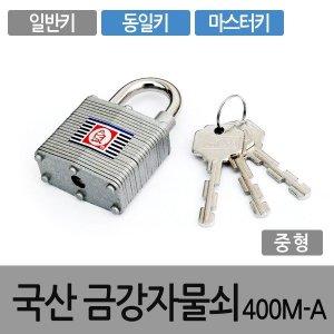 국산열쇠 자물쇠 금강 400MA 동일키 공통키 마스타키