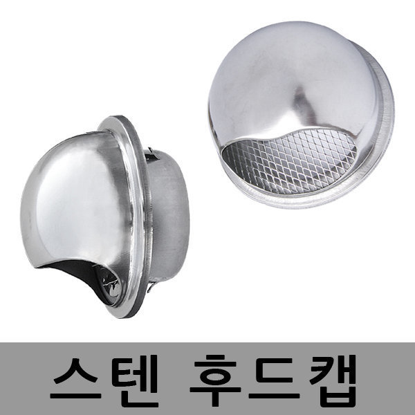 스텐 후드캡 닥트 배기 환기 환풍기 호스 파이프 통풍