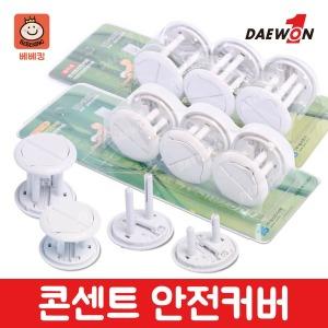 콘센트 안전커버 전기코드 감전방지용 보호마개 커버