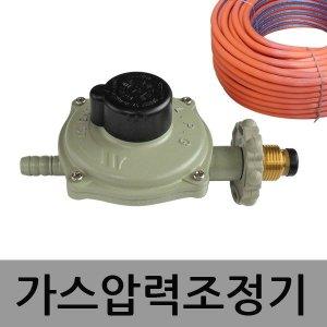 가스압력조정기 압력밸브 가스밸브 가스호스연결 LPG