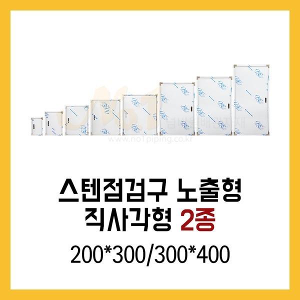 No1/스텐점검구 노출형 직사각형 2종/200x300/300x400