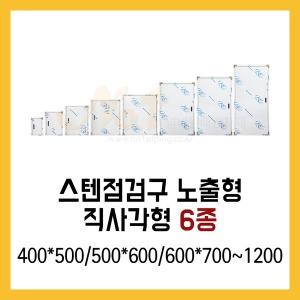 No1/스텐점검구 노출형 직사각형6종/400x500~600x1200