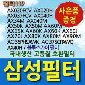 삼성 공기청정기필터 호환 AX037FCV AX020 AX60 AX80K