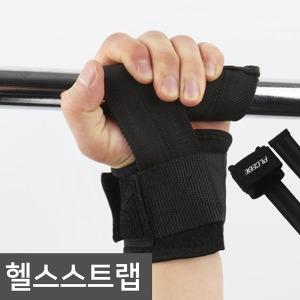 헬스스트랩 헬스장갑 손목보호대 아대 헬스용품