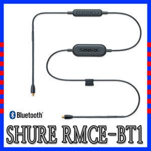 슈어 RMCE-BT1/MMCX 블루투스 케이블/삼아정품