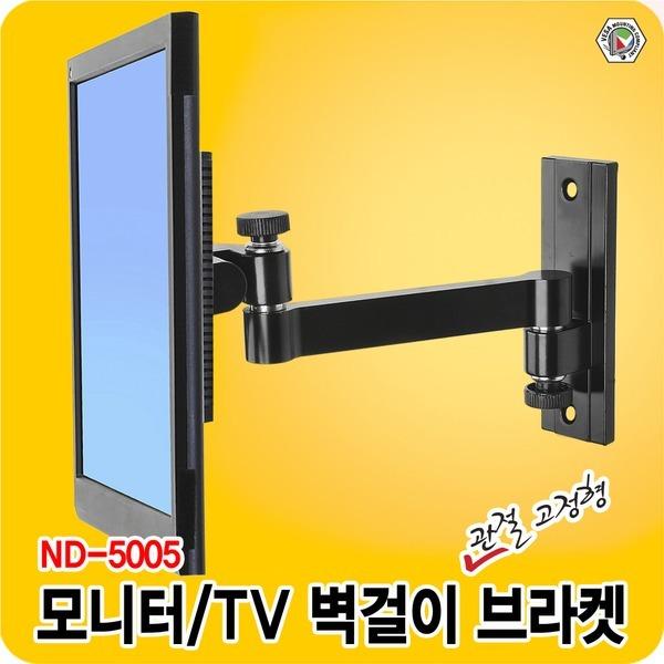 ND-5005 모니터 브라켓 팔 좌우 회전 관절 고정 지원