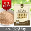 오르코 원당(천연당) 5kg /비정제설탕/과일청
