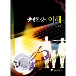 생명현상의 이해  강원대학교출판부   이희봉
