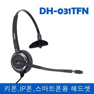 DH031TFN/IP폰/TM용/모임스톤헤드셋/스마트폰헤드셋