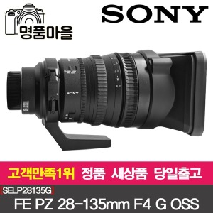 명품 소니 FE PZ 28-135mm F4 G OSS 정품 최신 새상품