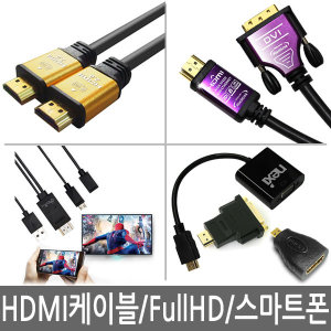 최고사양 HDMI케이블/DVI/MICRO/MINI/Full HD/2.0Ver