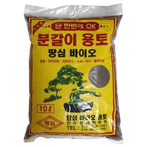 땅심 바이오 10L/분갈이흙/상토/분갈이용토/혼합토