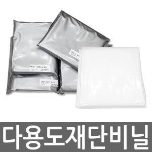 세원비닐 5m판매 방풍 방한 포장 대형 단열 재단 비닐