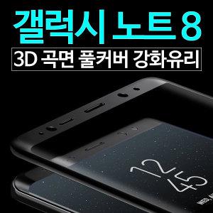 갤럭시 노트8 곡면 풀커버 강화유리 필름/3D 액정보호