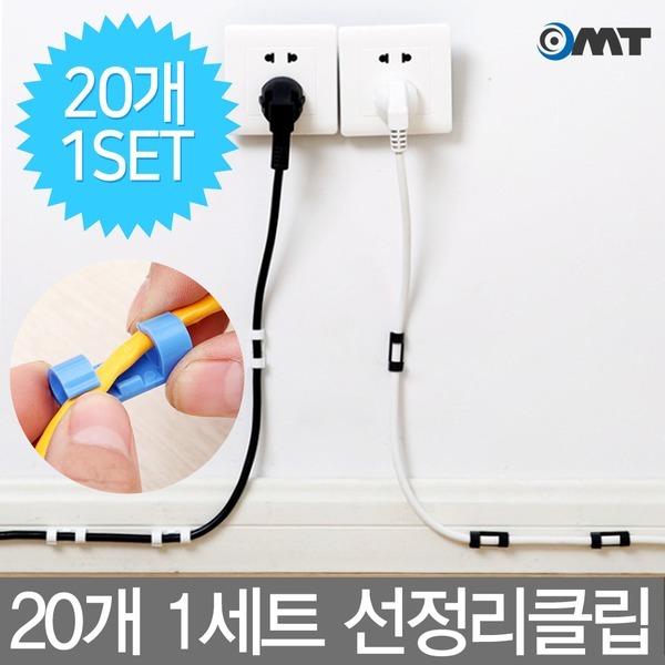 OMT 20개 1세트 전선정리 R-BUCKLE 케이블 선 정리