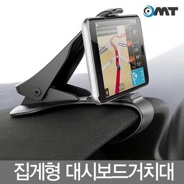 OMT 차량용 계기판 대시보드 핸드폰 거치대 OSA-H1