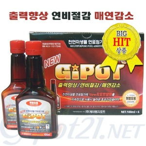 지포트 알파 /연료첨가제 휘발유용 경유용