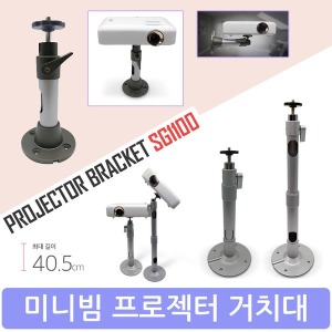 미니빔 프로젝터 천정거치대 천장 프로젝트 SG110