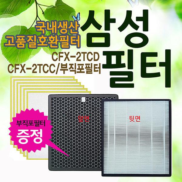 삼성공기청정기필터 호환 AX037 AX40H AX40K AX020FCV