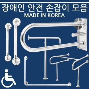 장애인 안전 보조 손잡이 장애우 화장실 안전바