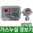 단독형 가스 누설 경보기 DS-3000 방폭형 가연성