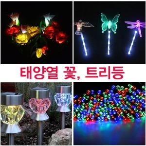 LED꽃 조화 태양열꽃 트리등 정원등 태양광정원등 꽃