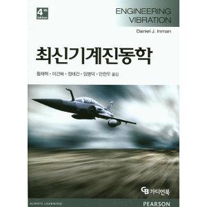 최신기계진동학 제4판   가디언북   Daniel J.Inman