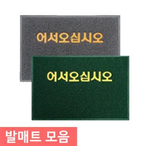 엔츠몰/발매트 모음/업소용매트/출입구매트/현관매트
