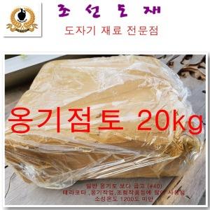 /옹기점토20kg/옹기토/테라코타용/옹기작업/생활자기/