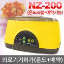 뉴젠 파라핀베스 NZ-200(온도조절+예약기능)