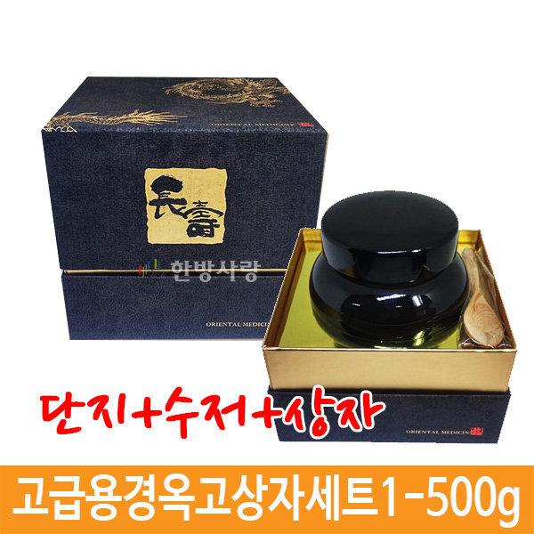 KM82459 고급용경옥고상자세트1-500g(단지+상자+수저