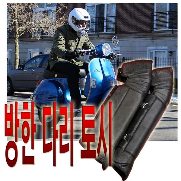 오토바이 방한 무릎보호대 방풍 무릅 토시 핸들 손
