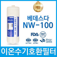 베데스다 NW-100 고품질 이온수기 호환 필터 넥서스