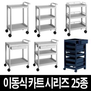 대경 카트/식당웨건/서빙카트/미용실/드레싱카/손수레