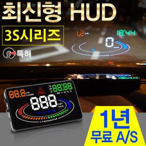 최신형 HUD 3S시리즈 헤드업디스플레이 전차종지원 R8