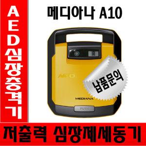 AED 메디아나 HEARTON A10 심장충격기