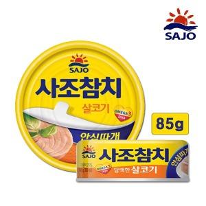사조참치 살코기 85g 안심따개 참치캔 동원참치