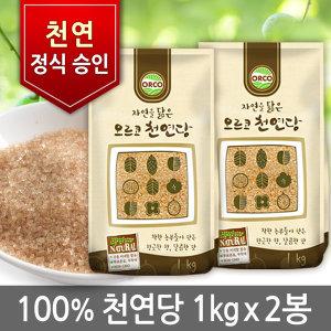 오르코 원당(천연당) 1kgx2봉 /비정제설탕/과일청