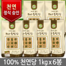 오르코 원당(천연당) 1kgx6봉 /비정제설탕/과일청