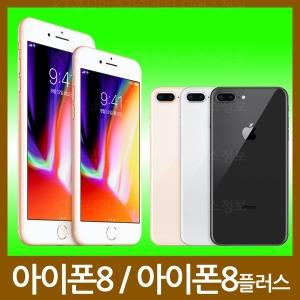 KT/번호이동/애플 아이폰8 iPhone8 64GB/유심면제가능