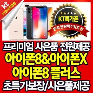 KT프라자 아이폰x 아이폰8 8플러스 초특가 사은품제공