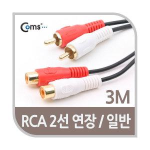 AV3809 RCA 케이블(2선/연장) 3M