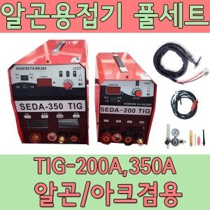 SEDA-350A TIG 알곤용접기 풀세트 세다용접기