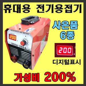 SEDA 디지털전기용접기/가정용/현장용/세다용접기