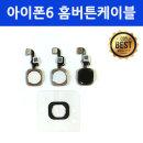 아이폰6 홈버튼케이블 (쿠션포함)